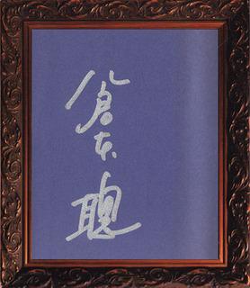 170528-kuramoto.jpg