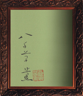 170528-yatigusa.jpg