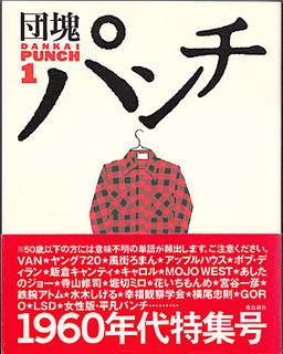 170617-punch.jpg