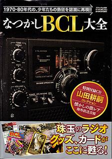 170625-BCL.jpg