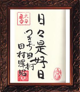 fd_006_tamura.jpg