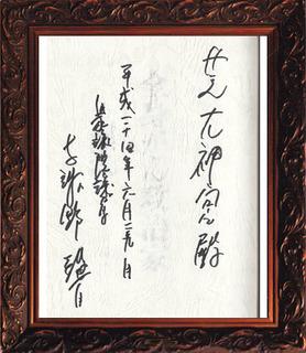 sj_017_yosano.jpg